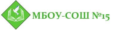 МБОУ-СОШ №15 Logo