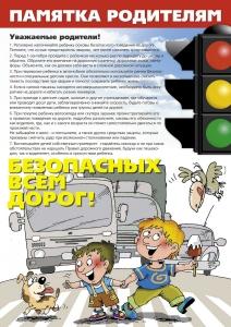 Памятка родителям безопасная дорога