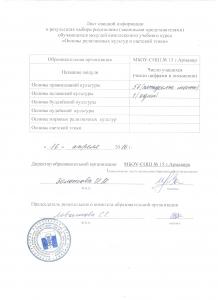 ОРКСЭ лист сводной информации 16.04.2016г.